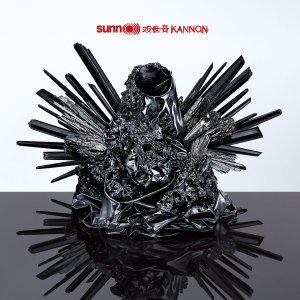 Sun O))) - Kannon